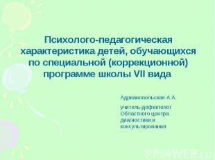 Психолого-педагогическая характеристика детей, обучающихся по специальной (корре