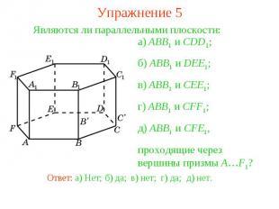 Упражнение 5Являются ли параллельными плоскости:а) ABB1 и CDD1;б) ABB1 и DEE1;в)