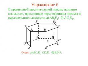 Упражнение 6В правильной шестиугольной призме назовите плоскости, проходящие чер