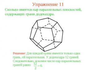 Упражнение 11Сколько имеется пар параллельных плоскостей, содержащих грани додек