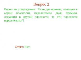 """Вопрос 2Верно ли утверждение: """"Если две прямые, лежащие в одной плоскости, парал"""