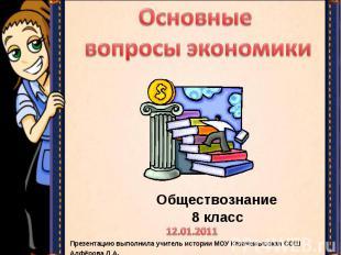 Основные вопросы экономики Обществознание 8 классПрезентацию выполнила учитель и