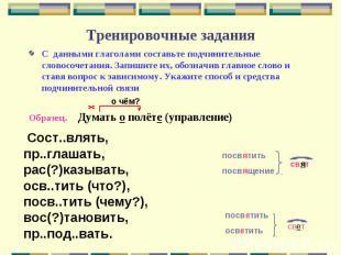 Тренировочные заданияС данными глаголами составьте подчинительные словосочетания