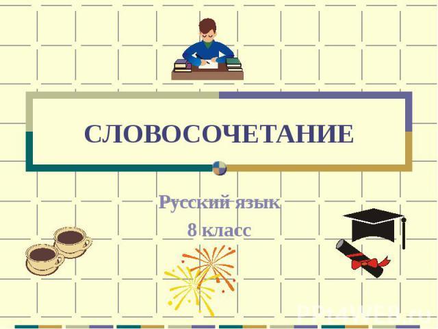 СЛОВОСОЧЕТАНИЕРусский язык8 класс