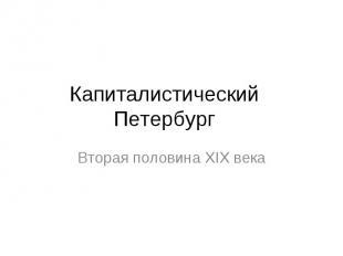 Капиталистический ПетербургВторая половина XIX века