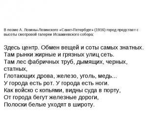 В поэме А. Лозины-Лозинского «Санкт-Петербург» (1916) город предстает с высоты с