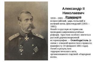 Александр II НиколаевичРоманов1818—1881 — император всероссийский, царь польский