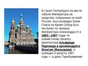 В Санкт-Петербурге на месте гибели Императора на средства, собранные по всей Рос