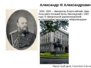 Александр III Александрович 1845- 1894— Император Всероссийский, Царь Польский