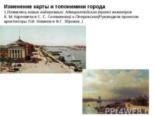 Изменение карты и топонимики городаПоявились новые набережные: Адмиралтейская (п