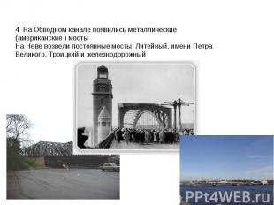 4 На Обводном канале появились металлические (американские ) мостыНа Неве возвел