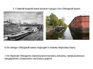 5. Главной водной магистралью города стал Обводный канал6.На западе Обводный кан