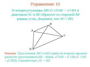 Упражнение 10В четырехугольнике ABCD DAB = CBА и диагонали АС и BD образуют со с