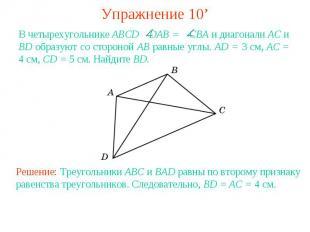 Упражнение 10'В четырехугольнике ABCD DAB = CBА и диагонали АС и BD образуют со