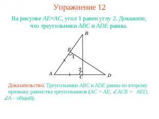 Упражнение 12На рисунке AE=AC, угол 1 равен углу 2. Докажите, что треугольники A