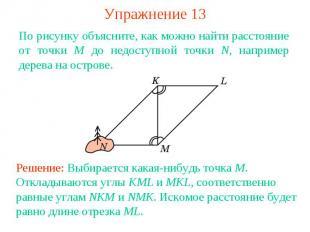 Упражнение 13По рисунку объясните, как можно найти расстояние от точки M до недо
