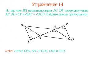 Упражнение 14На рисунке BH перпендикулярна AC, DP перпендикулярна AC, AH=CP и BA