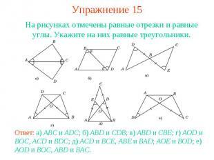 Упражнение 15На рисунках отмечены равные отрезки и равные углы. Укажите на них р