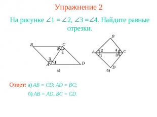 Упражнение 2На рисунке 1 = 2, 3 = 4. Найдите равные отрезки.
