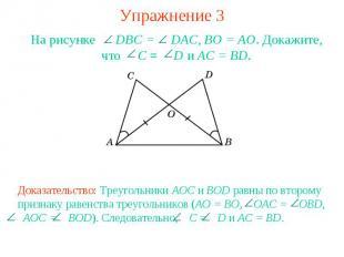 Упражнение 3На рисунке DBC = DAC, BO = AO. Докажите, что C = D и AC = BD.Доказат