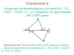 Упражнение 4На рисунке изображена фигура, у которой AD = CF, ВAC = EDF, 1 = 2. Д