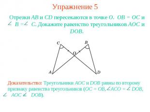 Упражнение 5Отрезки АВ и CD пересекаются в точке О. ОВ = ОС и B = C. Докажите ра