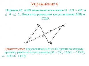 Упражнение 6Отрезки АС и BD пересекаются в точке О. АО = ОС и A = C. Докажите ра