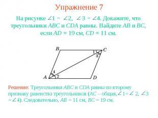 Упражнение 7На рисунке 1 = 2, 3 = 4. Докажите, что треугольники АВС и CDA равны.