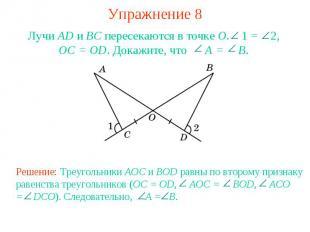 Упражнение 8Лучи AD и ВС пересекаются в точке О. 1 = 2, OC = OD. Докажите, что A