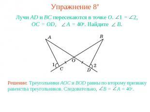 Упражнение 8'Лучи AD и ВС пересекаются в точке О. 1 = 2, OC = OD, A = 40о. Найди