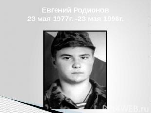 Евгений Родионов23 мая 1977г. -23 мая 1996г.