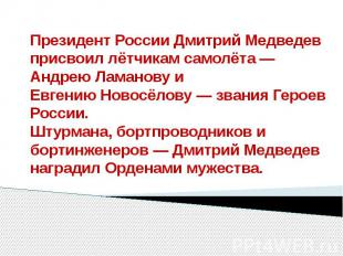 Президент России Дмитрий Медведев присвоил лётчикам самолёта — Андрею Ламанову и