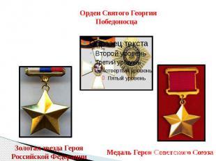 Орден Святого Георгия ПобедоносцаЗолотая звезда Героя Российской ФедерацииМедаль