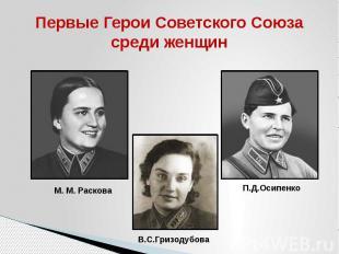 Первые Герои Советского Союза среди женщин