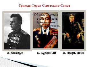 Трижды Герои Советского Союза