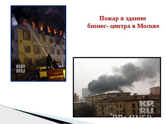 Пожар в здании бизнес- центра в Москве