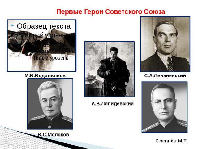 Первые Герои Советского Союза