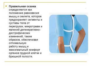 Правильная осанка определяется как положение равновесия мышц и скелета, которое