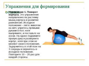 Упражнения для формирования осанки. Упражнение 1. Поворот корпуса. Это упражнени