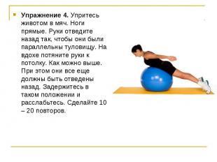 Упражнение 4. Упритесь животом в мяч. Ноги прямые. Руки отведите назад так, чтоб