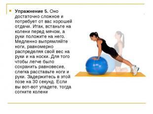 Упражнение 5. Оно достаточно сложное и потребует от вас хорошей отдачи. Итак, вс