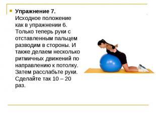 Упражнение 7. Исходное положение как в упражнении 6. Только теперь руки с отстав