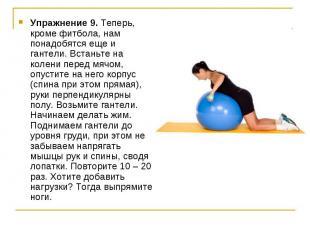 Упражнение 9. Теперь, кроме фитбола, нам понадобятся еще и гантели. Встаньте на