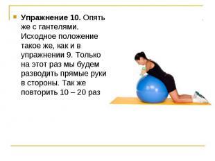 Упражнение 10. Опять же с гантелями. Исходное положение такое же, как и в упражн