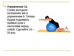 Упражнение 11. Снова исходное положение как в упражнении 9. Теперь будем поднима