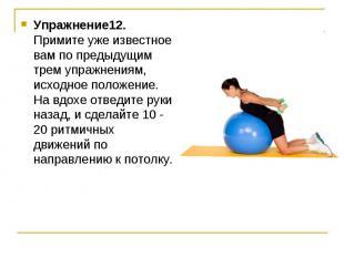 Упражнение12. Примите уже известное вам по предыдущим трем упражнениям, исходное