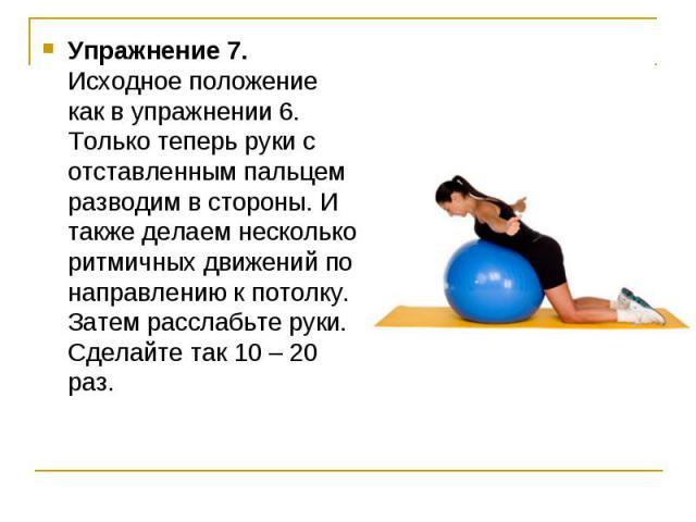 Упражнение 7. Исходное положение как в упражнении 6. Только теперь руки с отставленным пальцем разводим в стороны. И также делаем несколько ритмичных движений по направлению к потолку. Затем расслабьте руки. Сделайте так 10 – 20 раз.