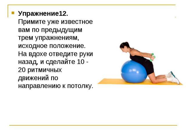 Упражнение12. Примите уже известное вам по предыдущим трем упражнениям, исходное положение. На вдохе отведите руки назад, и сделайте 10 - 20 ритмичных движений по направлению к потолку.