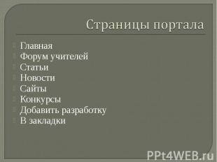 Страницы порталаГлавная Форум учителейСтатьиНовостиСайтыКонкурсыДобавить разрабо