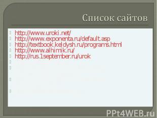 Список сайтовhttp://www.uroki.net/http://www.exponenta.ru/default.asphttp://text